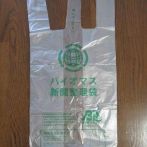 プレミアム狛江わくわく商品券とか レジ袋とか