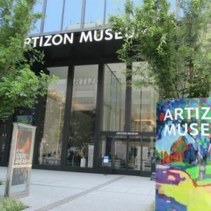 アーティゾン美術館 「STEPS AHEAD」(旧ブリジストン美術館)