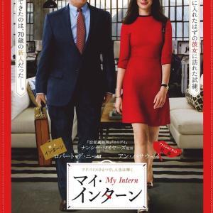 おすすめ映画「マイ・インターン」