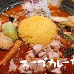 梅田『スープカレーなっぱ』で独創的な野菜たっぷりスープカレーが楽しめる!