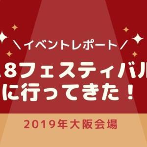 A8フェスティバルin大阪に初めて参加してきました!アフィリエイト初心者のイベントレポートと感想|2019年