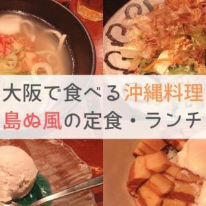 沖縄料理を気軽に楽しむなら「島ぬ風」の定食・ランチがオススメ!|大阪・梅田