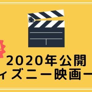 【最新版】来年2020年公開の新作「ディズニー映画」予告映像・あらすじ・出演者まとめ【随時更新】