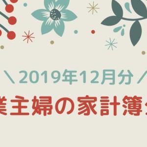 子なし専業主婦の家計簿公開【2019年12月分】