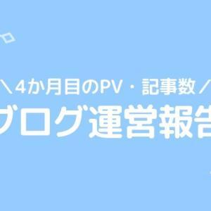 【初心者雑記ブログの運営報告】4か月目のPV・記事数