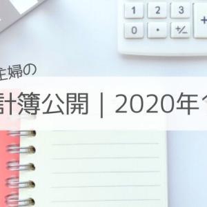 【家計簿公開】専業主婦と会社員のリアルな生活費 2020年1月分