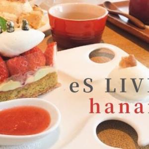 エスコヤマ ハナレの予約方法は?当日の待ち時間はどのくらい?