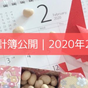 【家計簿公開】夫婦ふたり暮らしの生活費 2020年2月分
