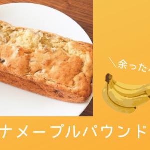 簡単しっとり。バナナメープルパウンドケーキのレシピ【余ったバナナの消費にも】