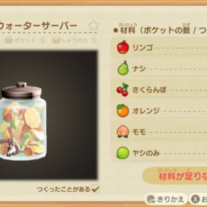 【あつ森】フルーツウォーターサーバーの入手方法・DIYレシピ・リメイクできる?【攻略】