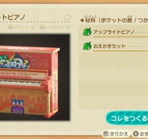 【あつ森】ストリートピアノのDIYレシピ・リメイクできる?【攻略】