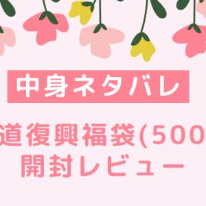 【開封レビュー】北海道復興復袋の中身ネタバレ!【送料無料】