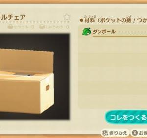 【あつ森】ダンボールチェアのDIYレシピ・リメイクできる?【攻略】