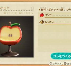 【あつ森】リンゴのチェアのDIYレシピ・リメイクできる?【攻略】