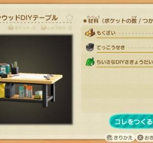 【あつ森】アイアンウッドDIYテーブルのDIYレシピ・リメイクできる?【攻略】