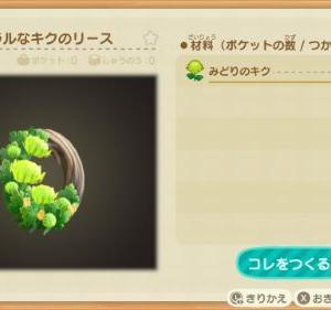 【あつ森】ナチュラルなキクのリースのDIYレシピ・リメイクできる?【攻略】