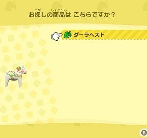 【あつ森】ダーラヘストの入手方法・リメイク・カラーバリエーション【攻略】
