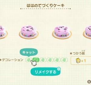 【あつ森】ははのてづくりケーキの入手方法・リメイク・カラーバリエーション【攻略】