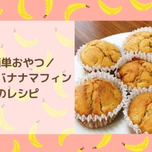 【簡単】黒みつバナナマフィンのレシピ【手作りおやつ】