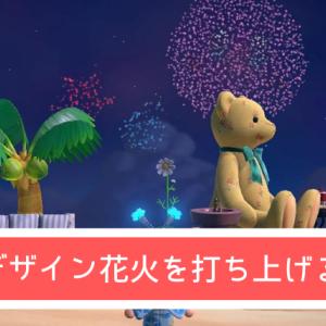 【あつ森】マイデザイン花火の打ち上げ方・花火大会【攻略】