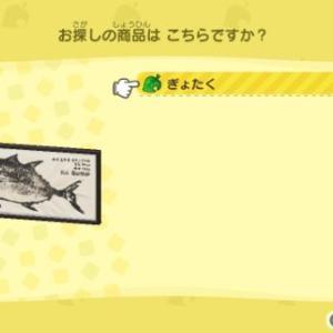 【あつ森】ぎょたくの入手方法・リメイクできる?【釣り大会景品】