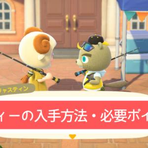 【あつ森】トロフィーの入手方法・必要ポイント数・リメイクできる?【釣り大会景品】