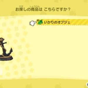 【あつ森】いかりのオブジェの入手方法・リメイクできる?【釣り大会景品】
