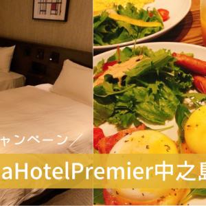 【大阪】Welina Hotel Premier 中之島 Eastのコロナ対策は?シアトルズベストコーヒーでの朝食の様子【GoToTravelキャンペーン】