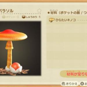 【あつ森】キノコのパラソルの入手方法・DIYレシピ・リメイクできる?【攻略】