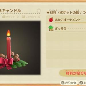 【あつ森】クリスマスキャンドルの入手方法・DIYレシピ・リメイクできる?【攻略】