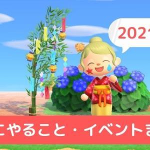 【忙しい人向け】7月にやること・イベント・フーコから貰えるレシピと素材【あつ森】