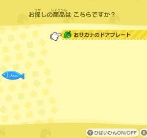 【あつ森】おサカナのドアプレートの入手方法・必要ポイント数・リメイクできる?【攻略】