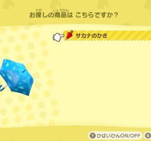 【あつ森】サカナのかさの入手方法・必要ポイント数・リメイクできる?【攻略】