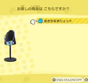 【あつ森】おサカナポシェットの入手方法・必要ポイント数・リメイクできる?【攻略】