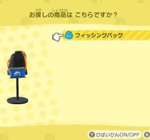 【あつ森】フィッシングバッグの入手方法・必要ポイント数・リメイクできる?【攻略】