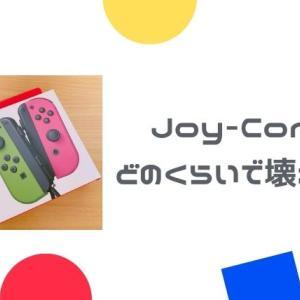 Joy-Con(ジョイコン) はどのくらいで壊れる?勝手に動くので買い換えた話