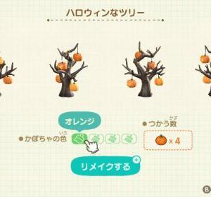 【あつ森】ハロウィンなツリーの入手方法・値段・リメイクできる?【攻略】