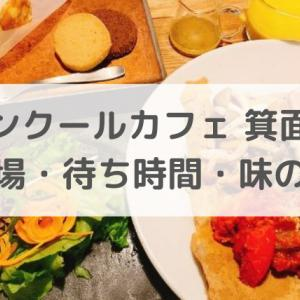 【北摂】ポパンクールカフェ箕面のランチは駐車場に注意!【家族連れ・デートにもおすすめ】