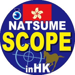 About【NATSUME SCORP in HK】
