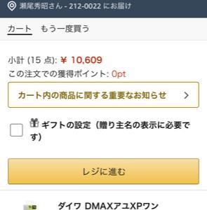 アマゾンはディスカウント