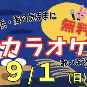 気ままにカラオケ歌いまショー2019開催!参加無料