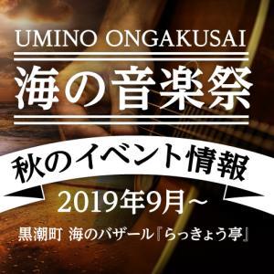保護中: 『音楽祭』2019年秋のイベント情報