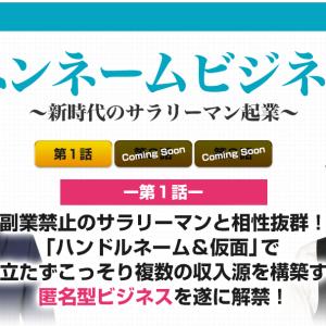 【ペンネームビジネス】伊勢隆一郎×NISHIは稼げる?内容を徹底的に調べてみた!
