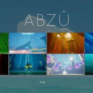 【ゲーム】美麗なビジュアルの海中散歩アトラクション ~ABZUクリアレビュー