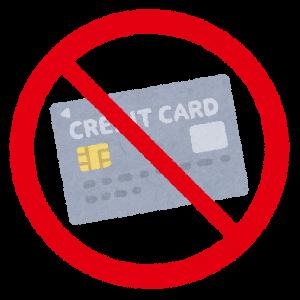 【PSネットワーク】PSNでクレジットカードが使用できない問題が解決したので備忘録【結論:住所情報】