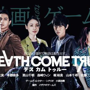 【レビュー】デスカムトゥルーDeath Come True  〜プレイするドラマ 触りごごちはいいが魅力は薄味