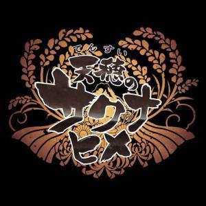 【ネタバレなしレビュー】稲作だけじゃない!全要素が無駄のない完成度 〜天穂のサクナヒメ 【おすすめインディー】