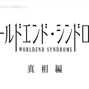 【感想&考察】ワールドエンドシンドローム ネタバレトーク