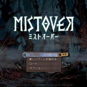 【PS4感想】MIST OVER -ミストオーバー ファーストインプレッション