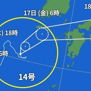 迷走台風、どこ来るねぇ。いやいや
